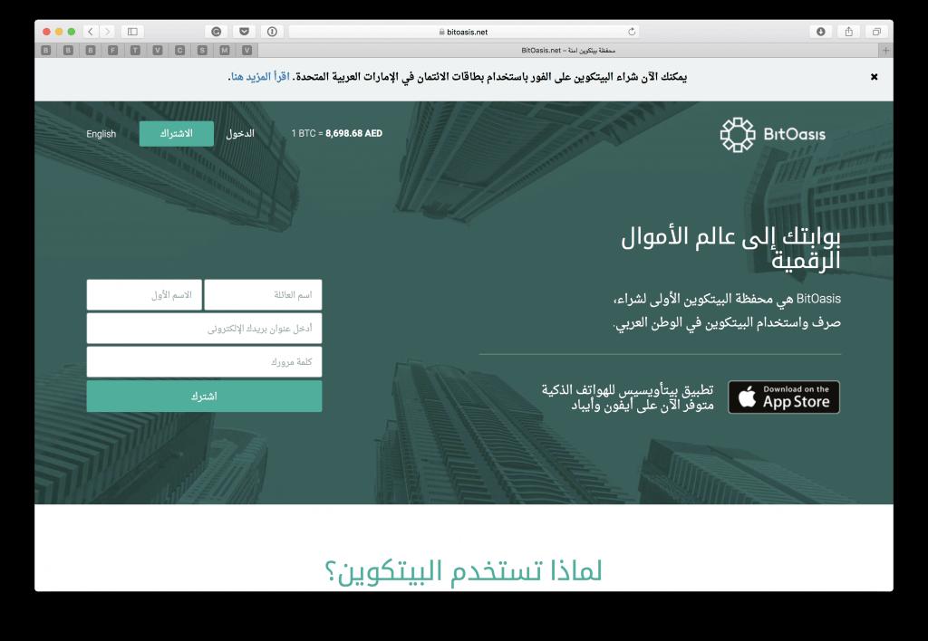 BTC in Saudi Arabia